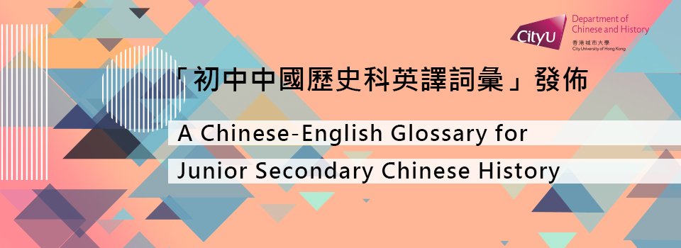 The Department of Chinese and History established a Chinese-English Glossary for the Teaching of Junior Secondary Chinese History to Non-Chinese Speaking Students for the Education Bureau (EDB)