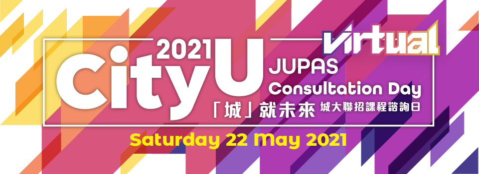 2021 JUPAS Consultation Day