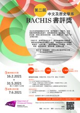 Poster for BACHIS book reports 2021